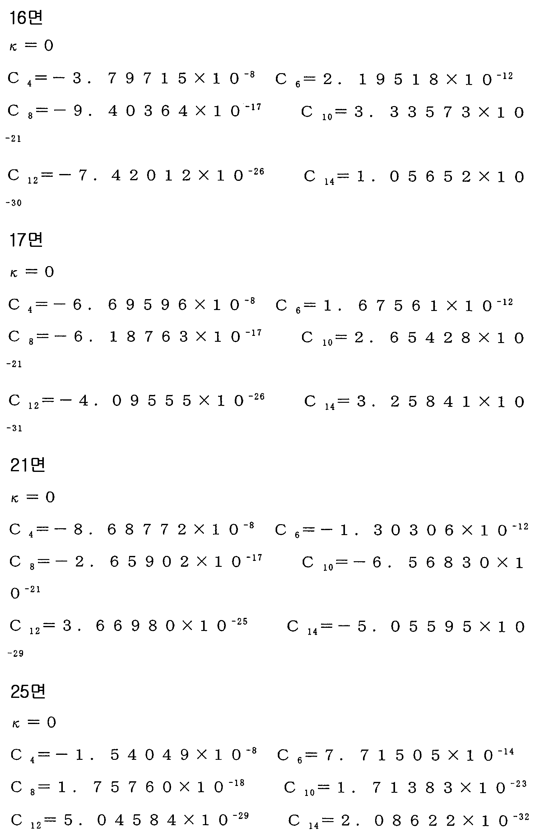 Figure 112015022032357-pat00004