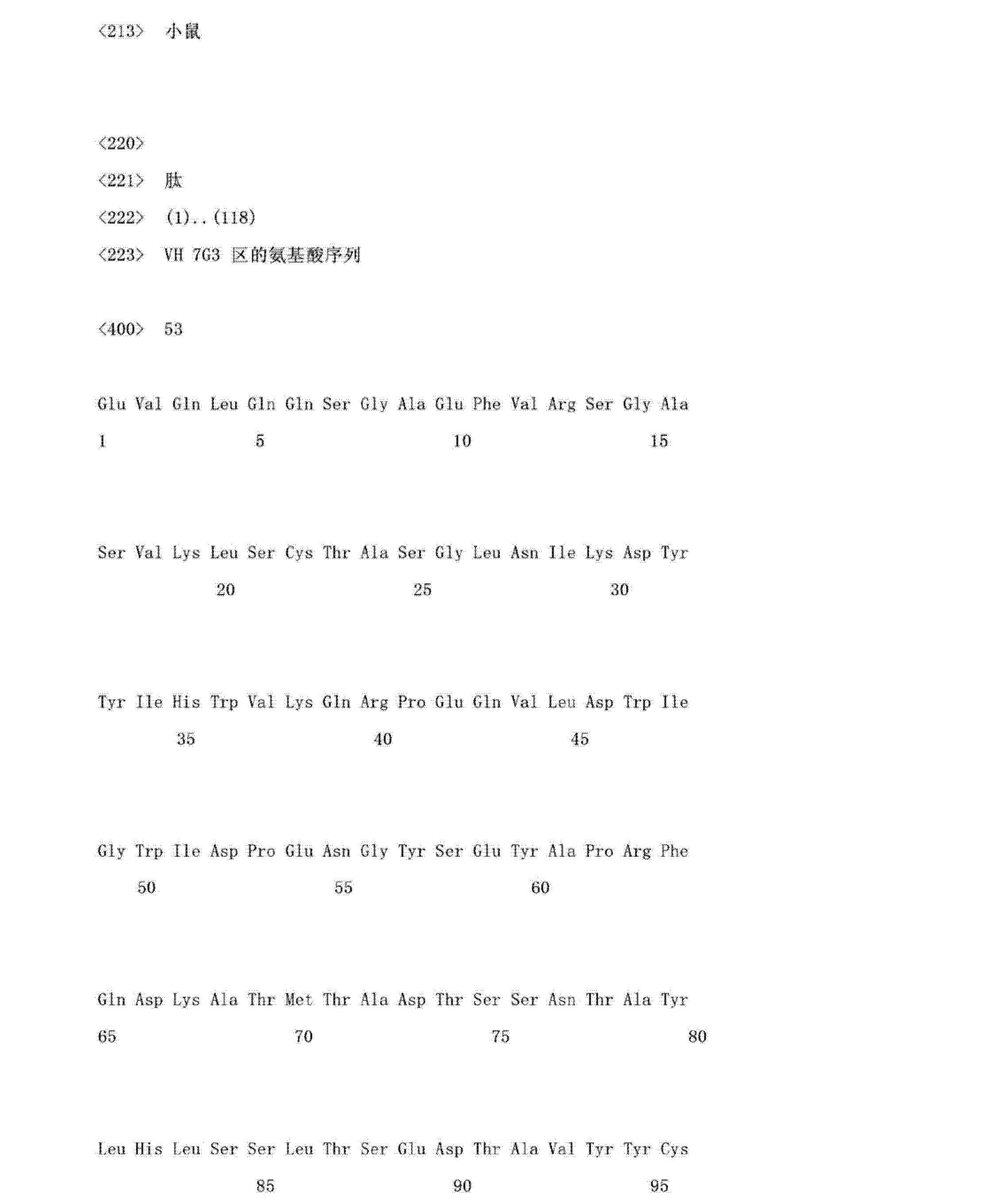 Figure CN103145838AD01541