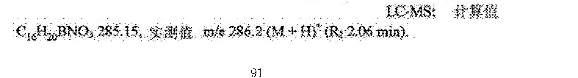 Figure CN102264228AD00916