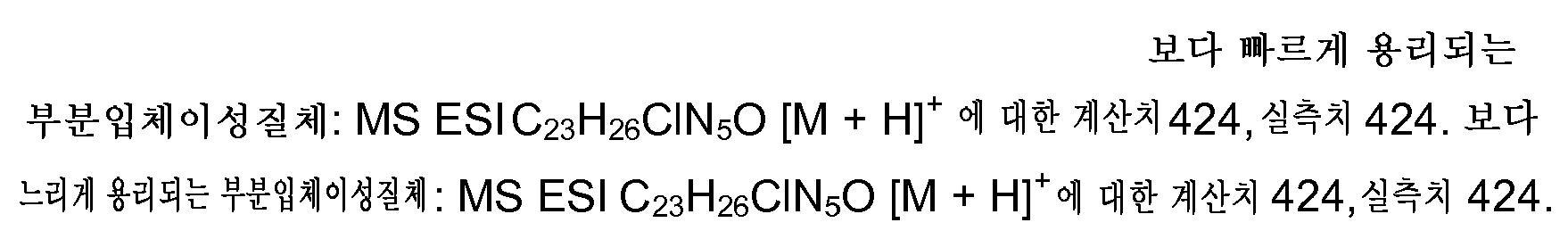 Figure pct00466