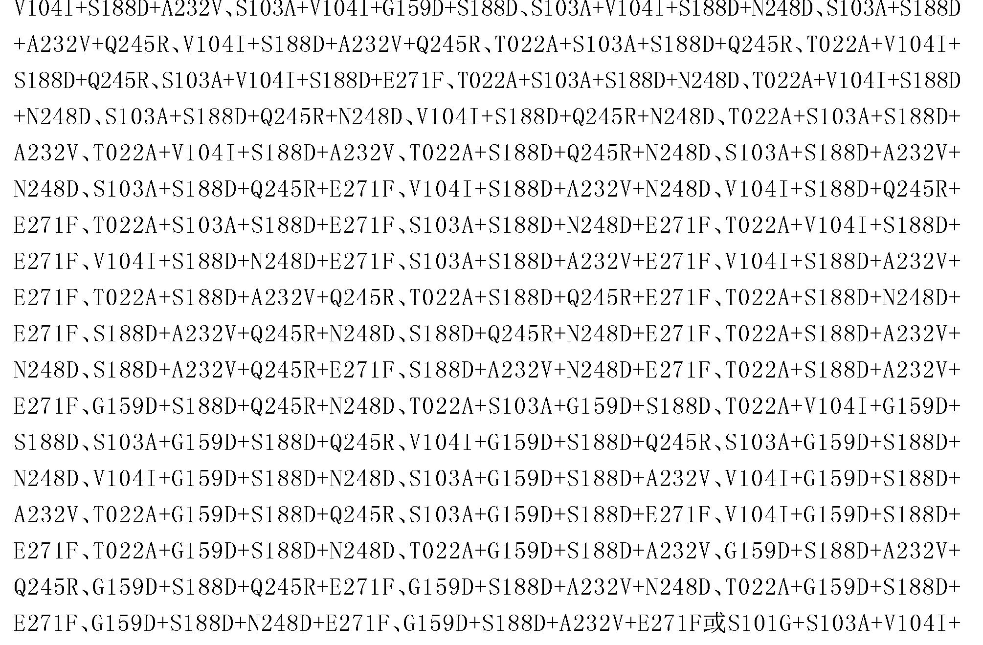 Figure CN103764823BD00311