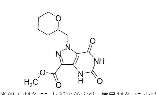 Figure CN101362765BD00641