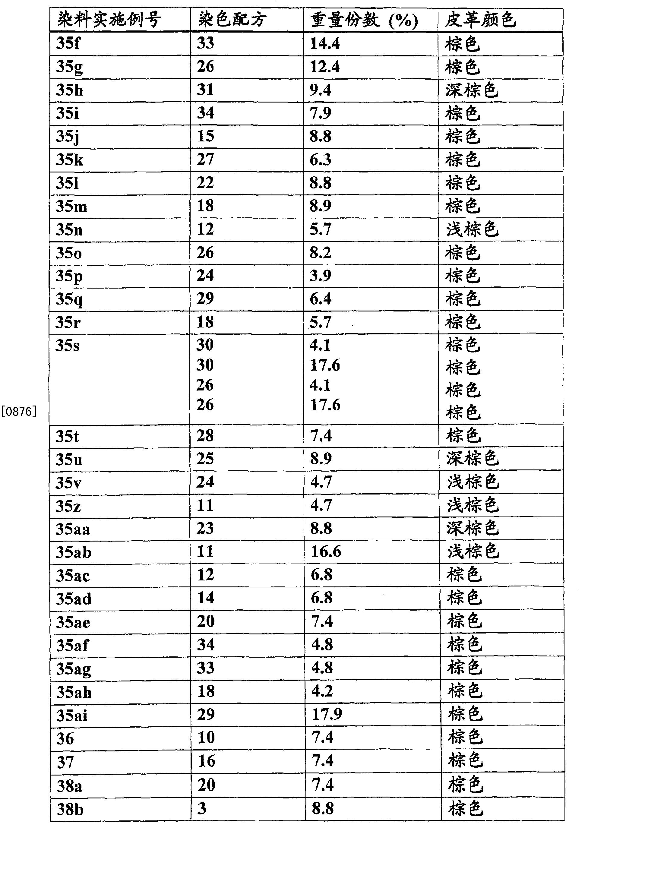 Figure CN101891967BD01191