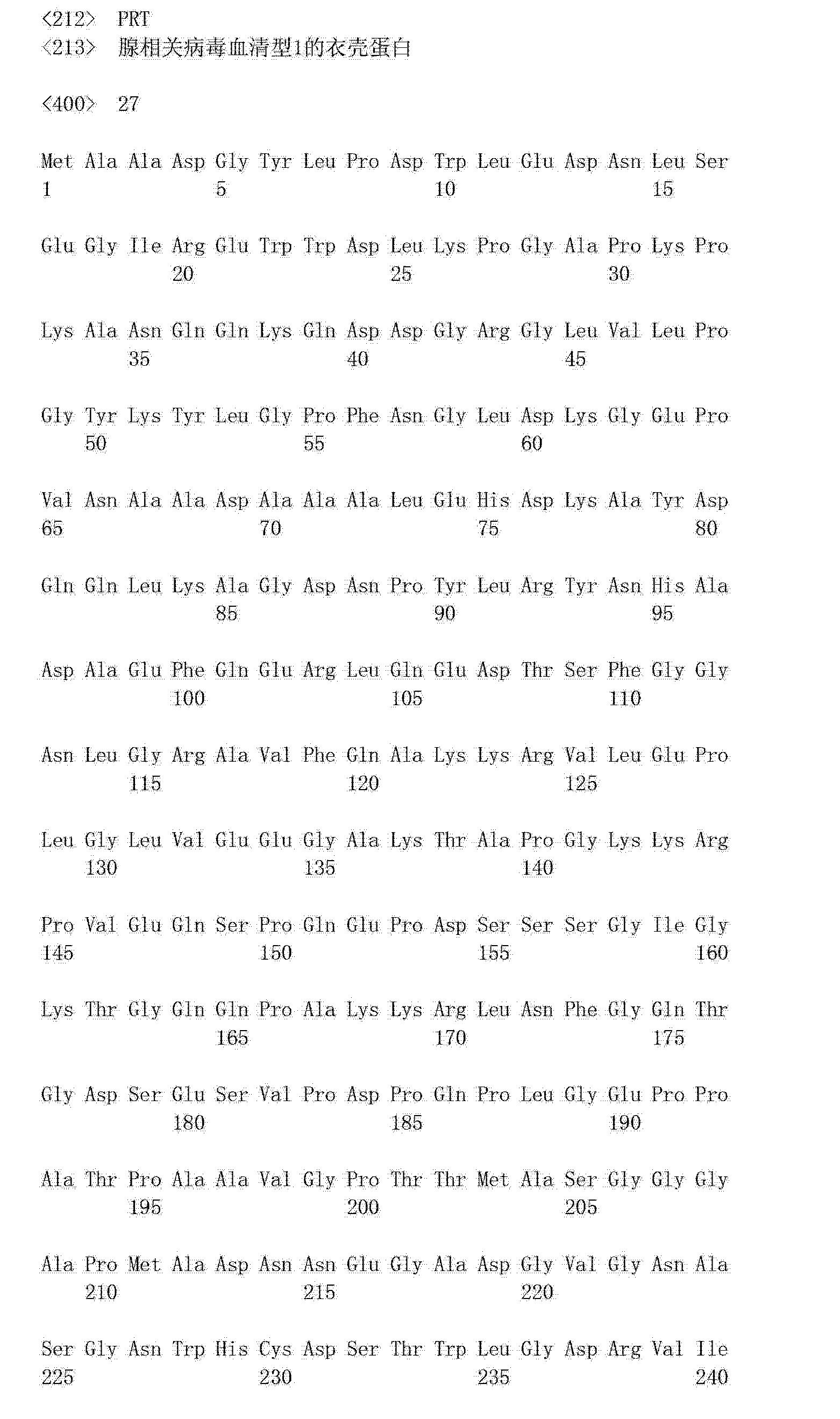Figure CN102994549AD00771
