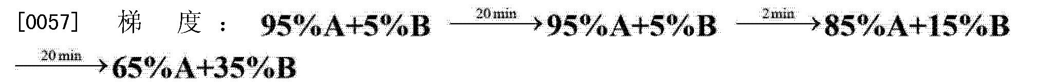 Figure CN102875663BD00061