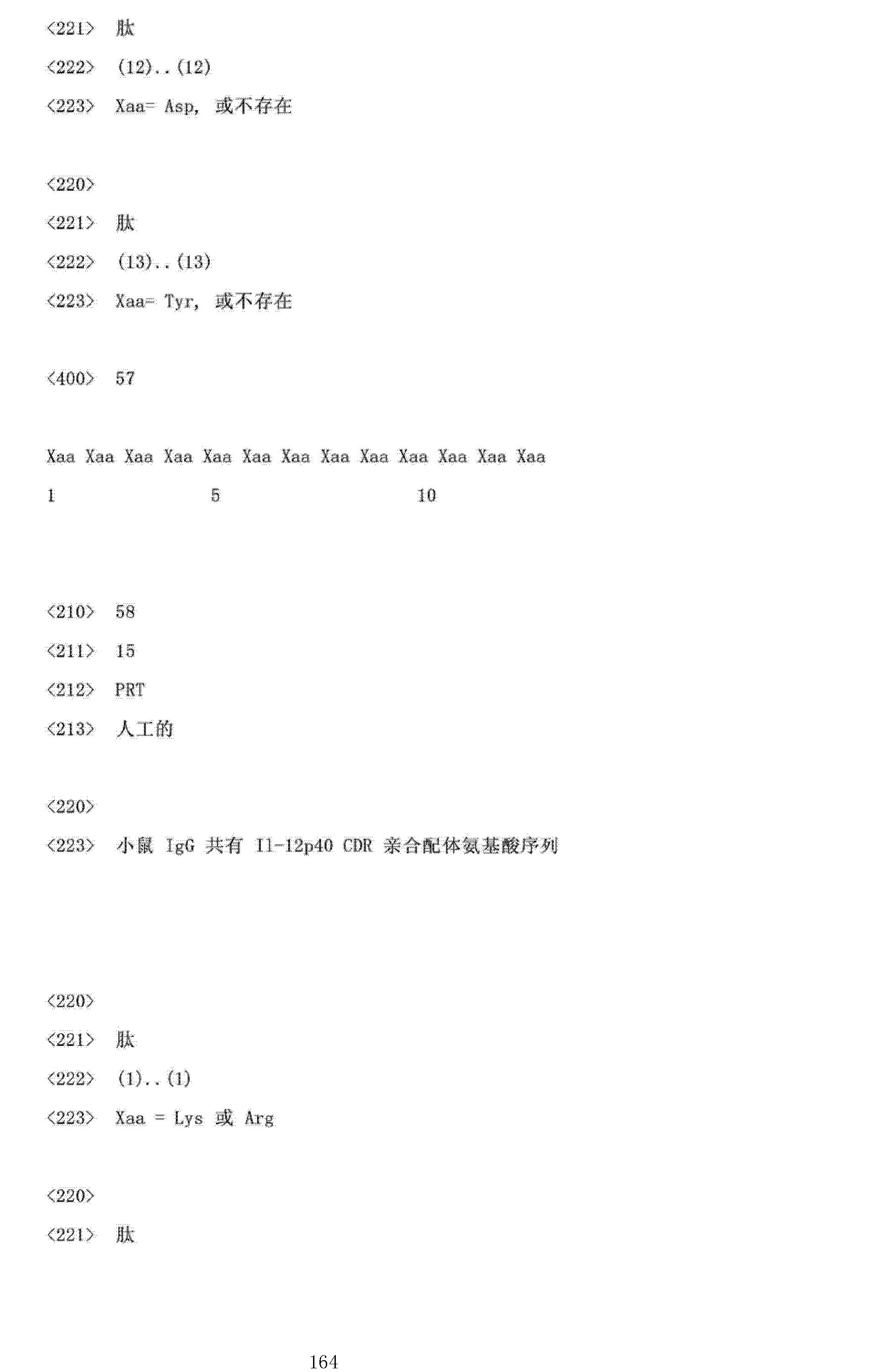 Figure CN103145838AD01641