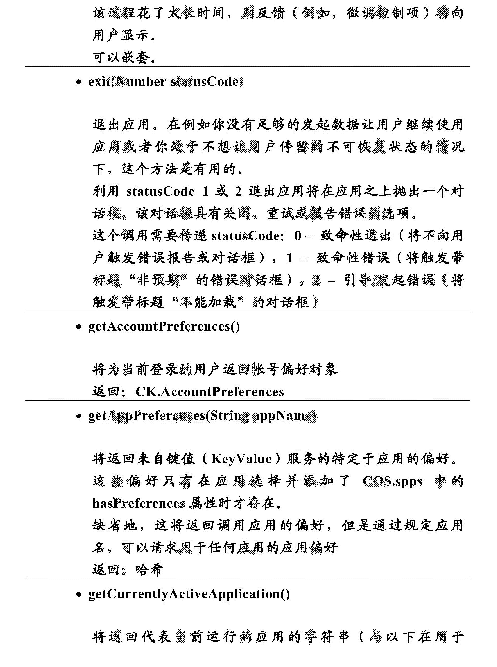 Figure CN103718161BD00221