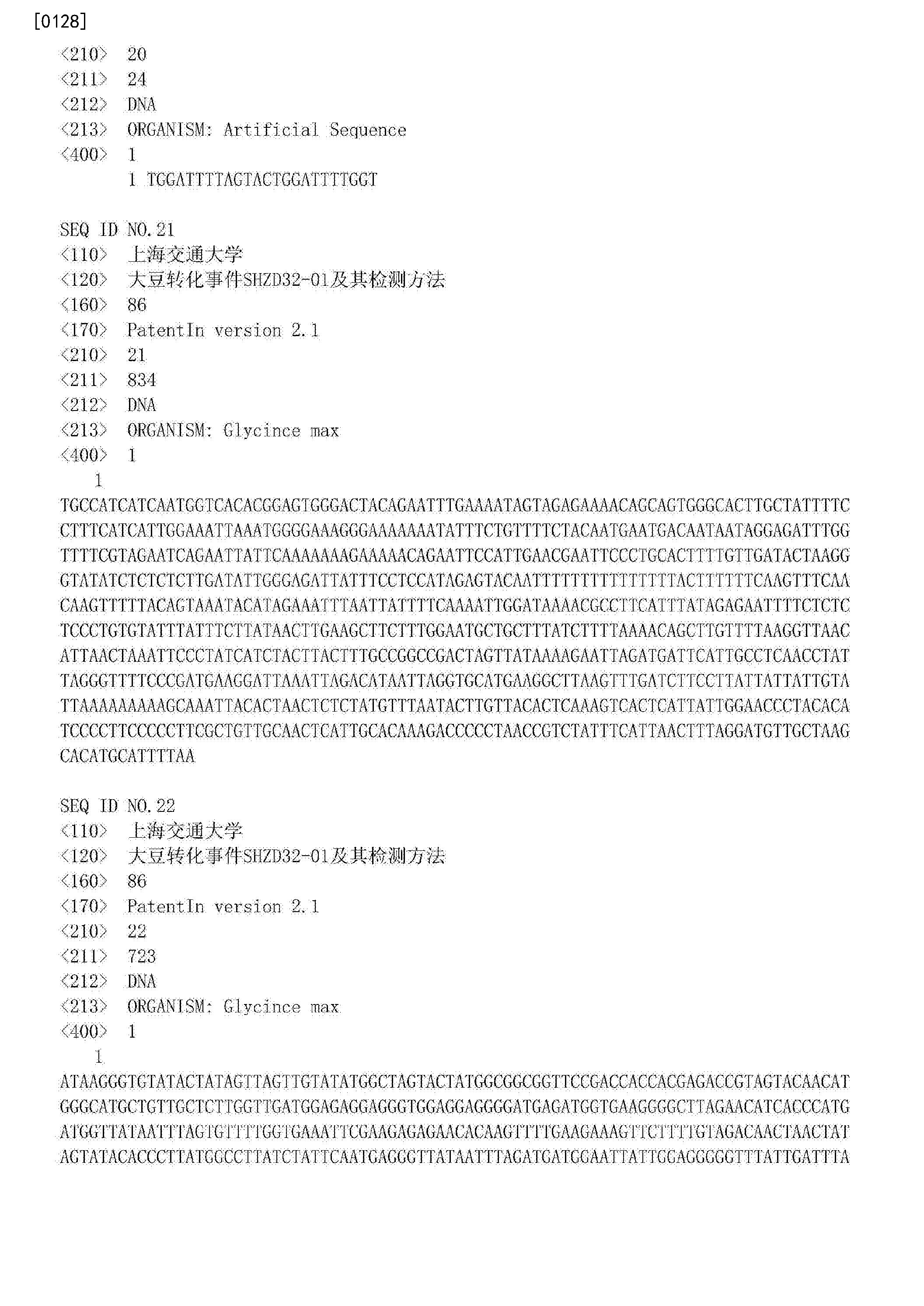 Figure CN105219767BD00231
