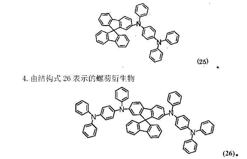 Figure CN103641726BC00031