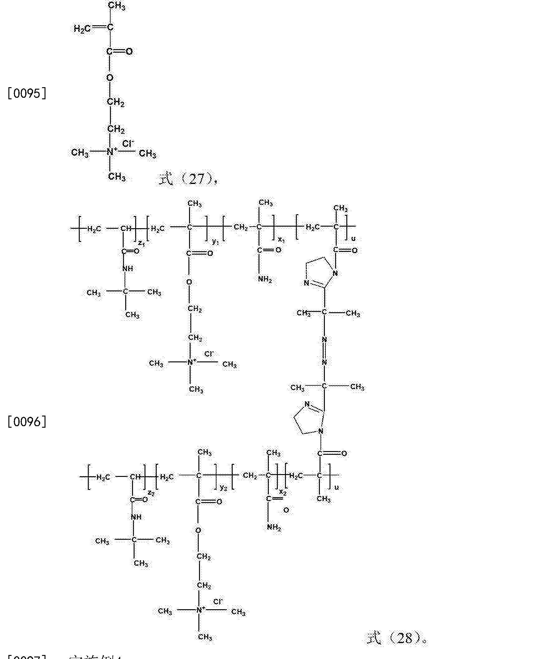 Figure CN104250338BD00201