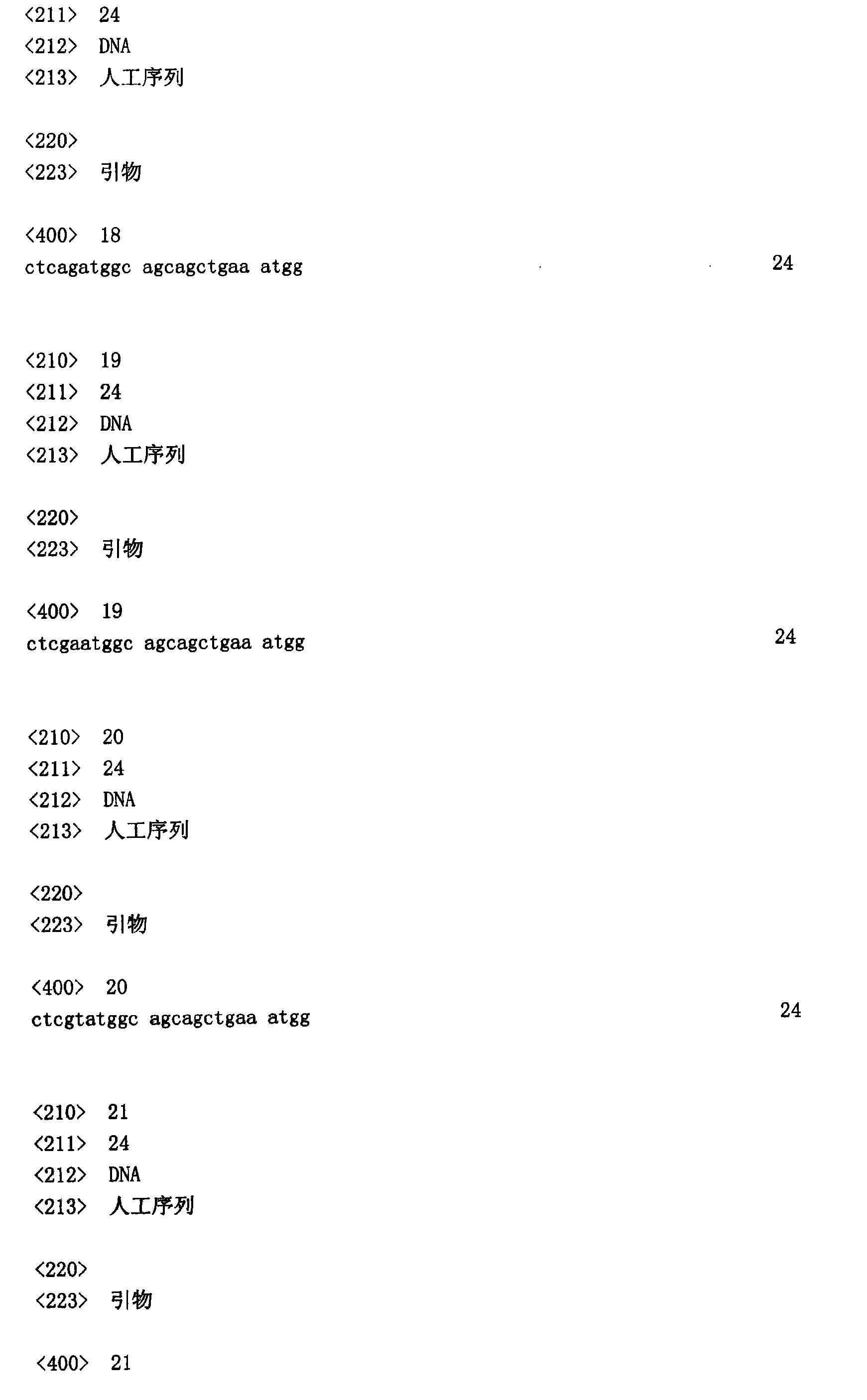 Figure CN101313078BD00271