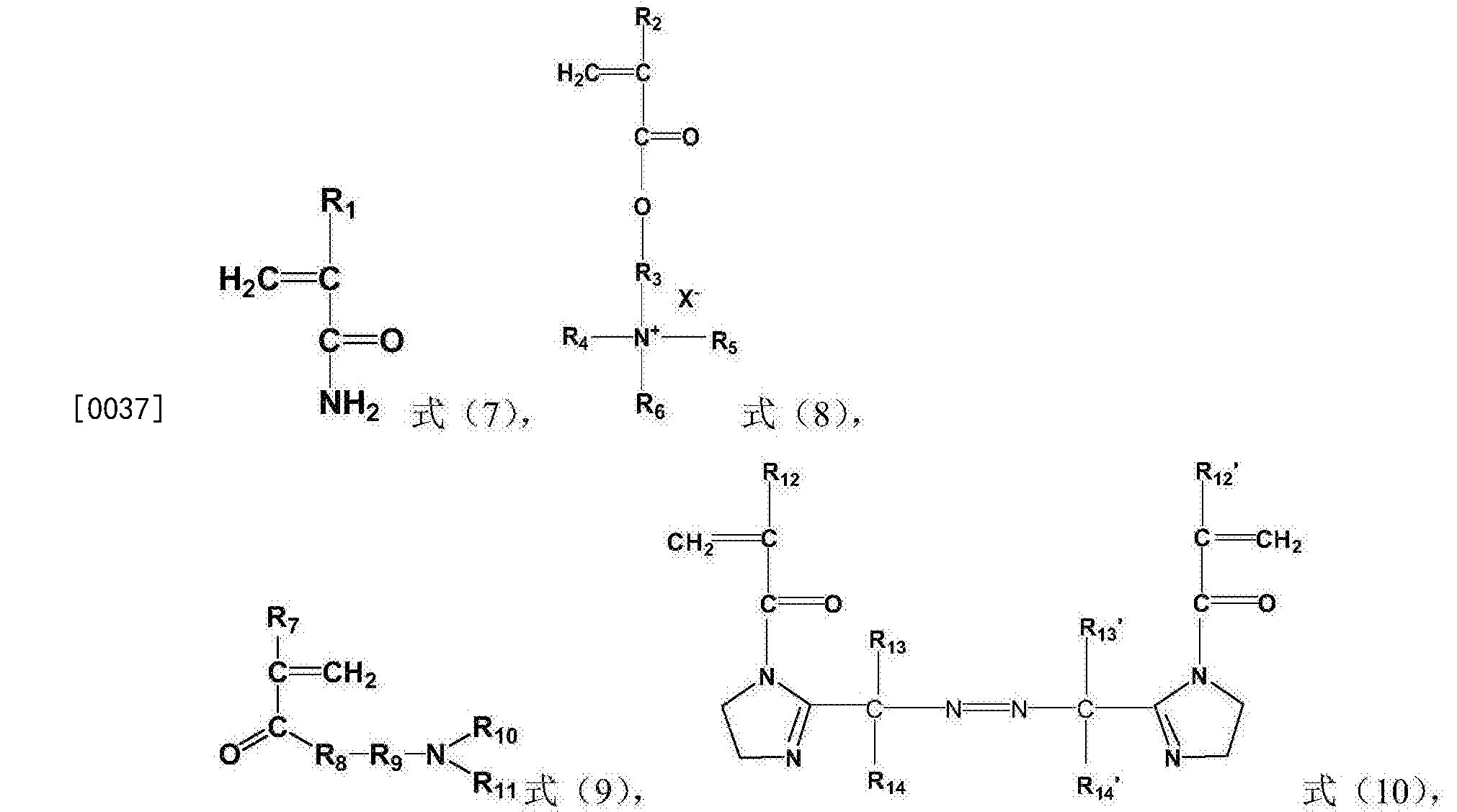 Figure CN104250337BD00131