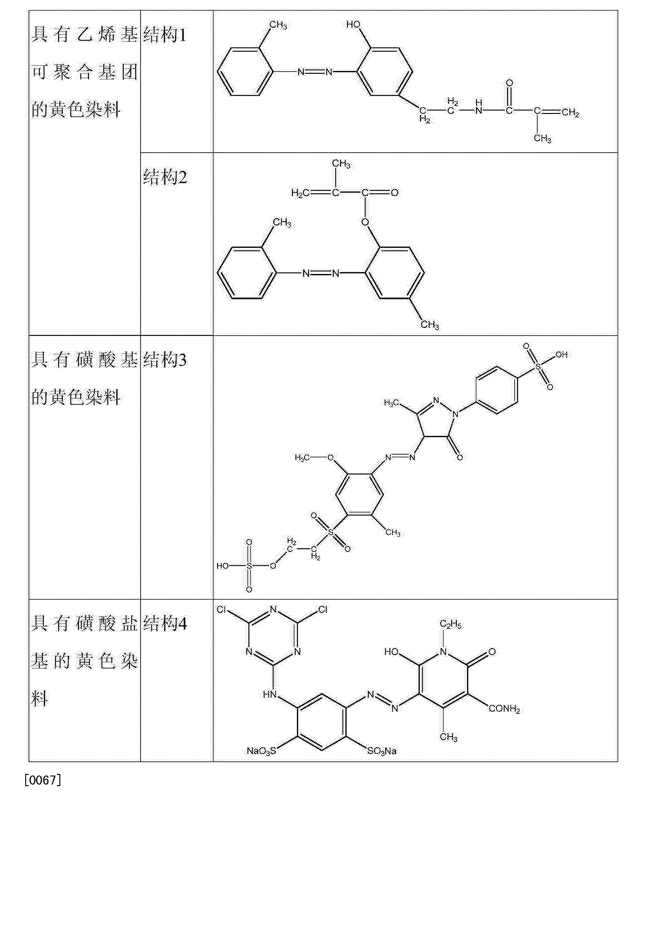 Figure CN106810640AD00151