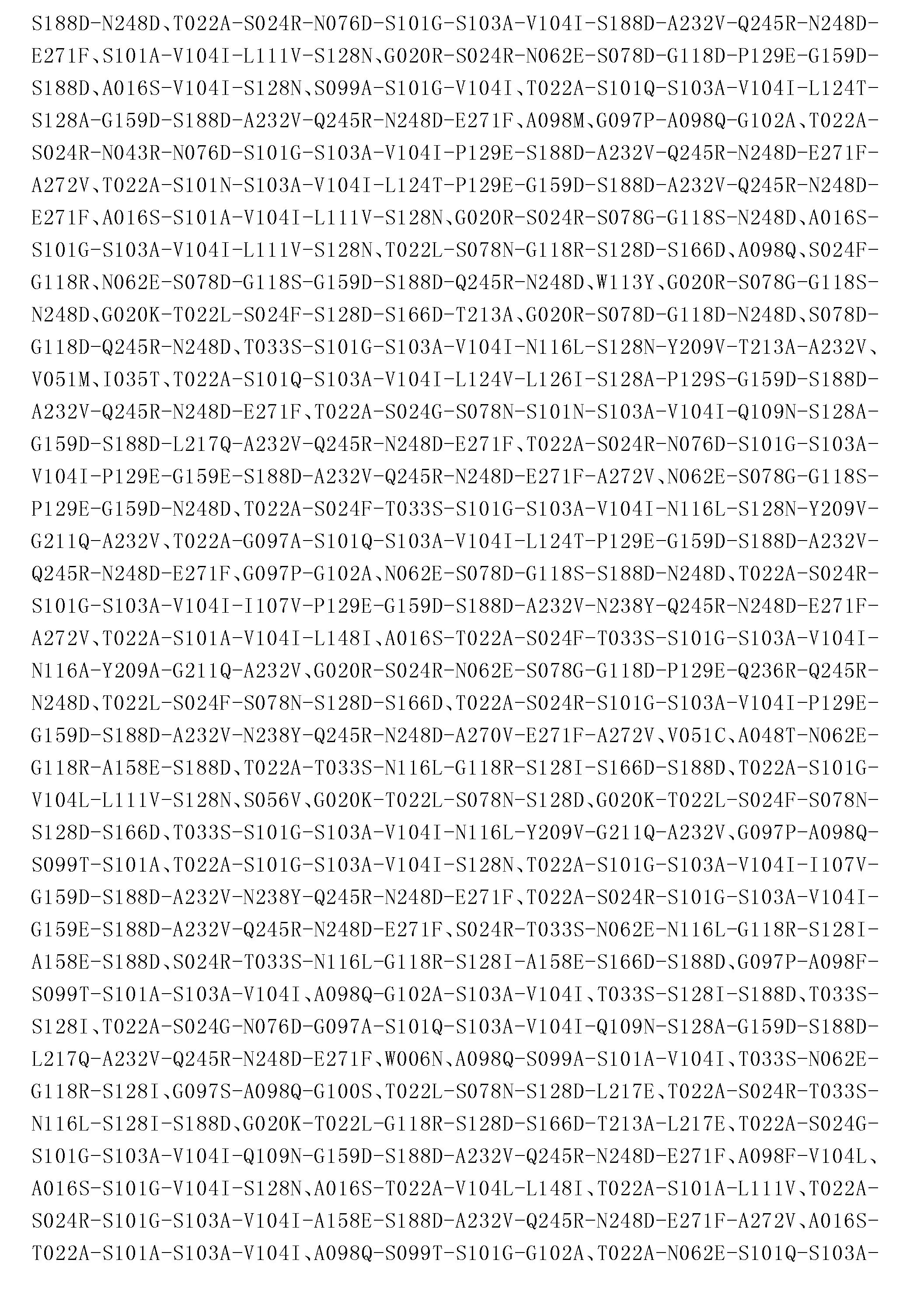 Figure CN103764823BD00871
