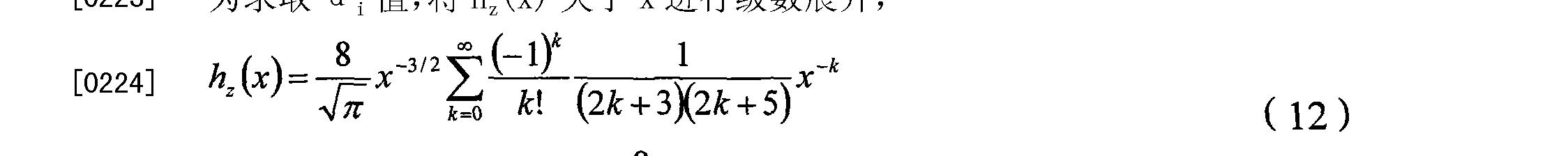 Figure CN102419452BD00153