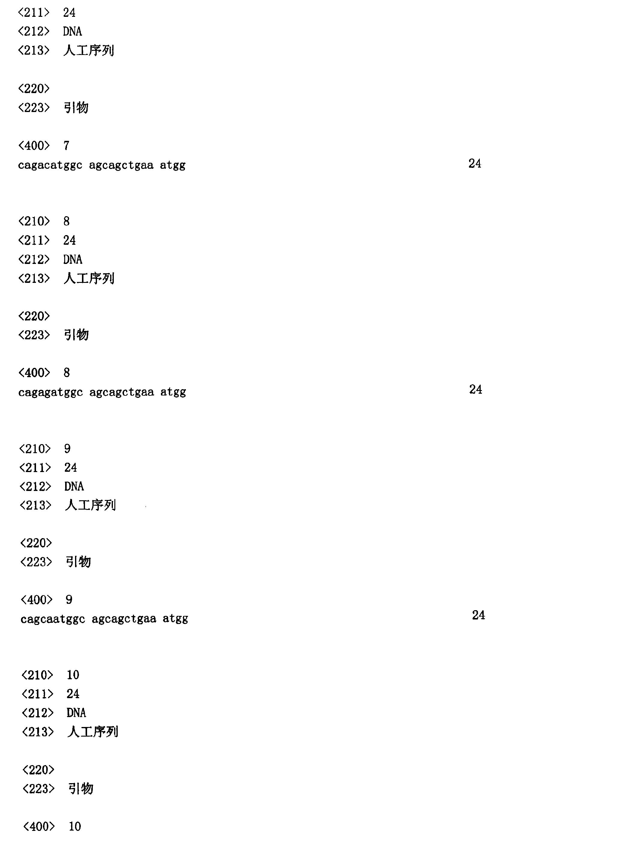 Figure CN101313078BD00241