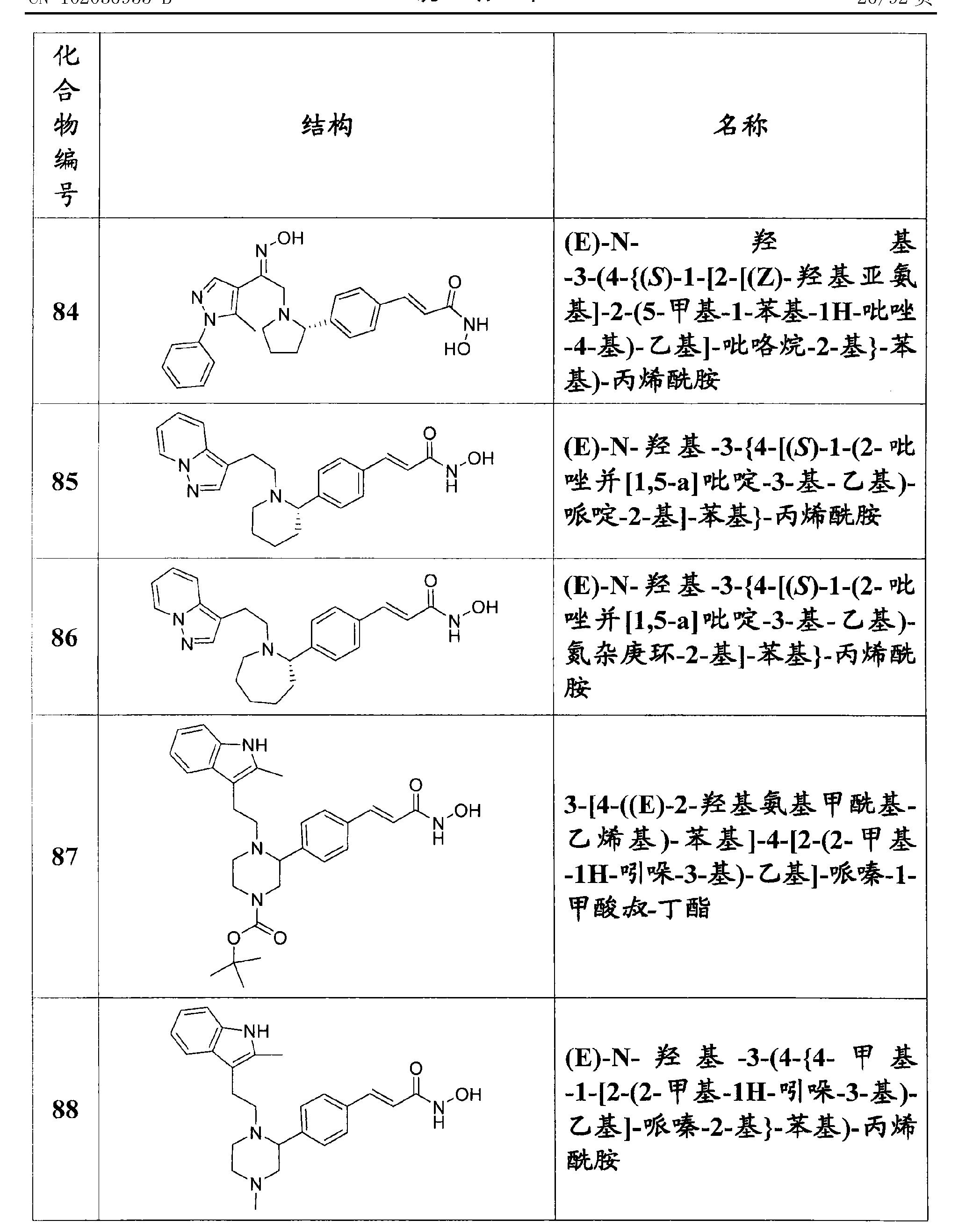 Figure CN102036955BD00381
