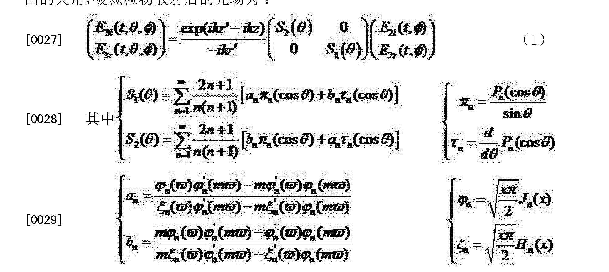 Figure CN102564909BD00054