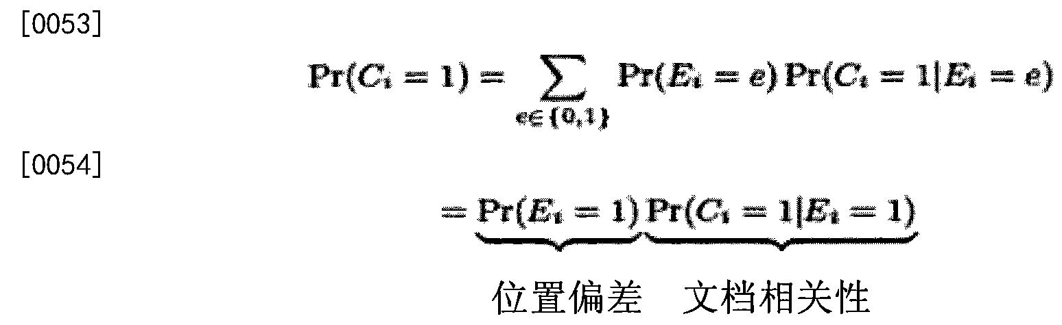Figure CN102542003BD00074