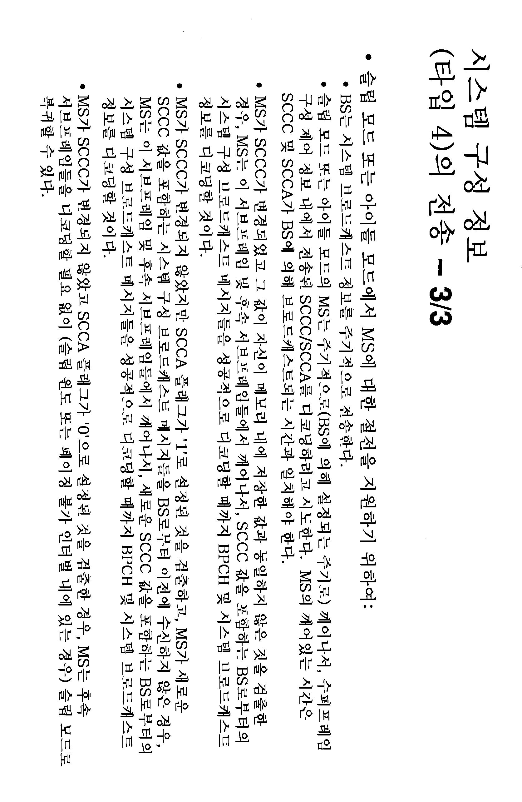 Figure 112016018236900-pat00014