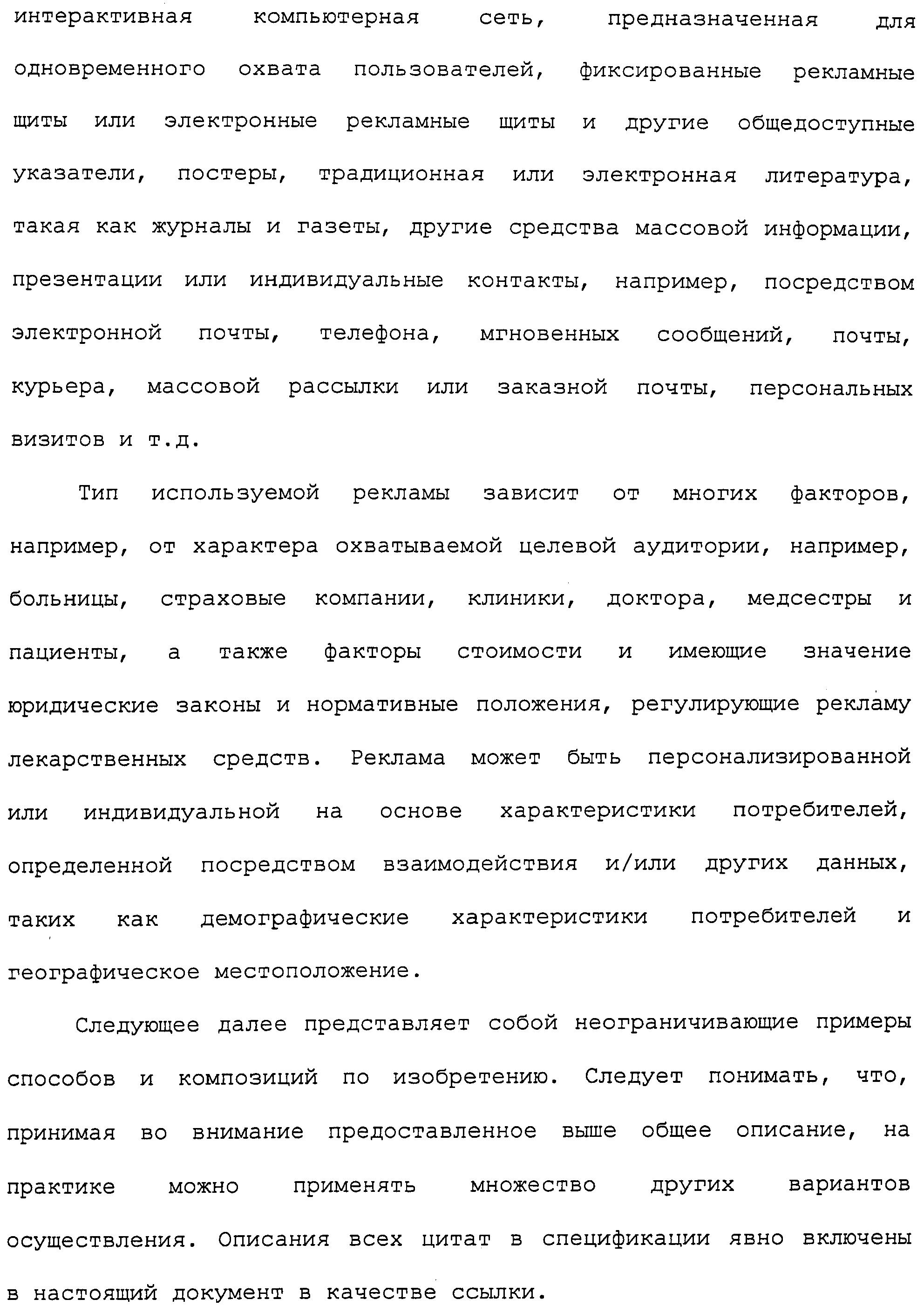 Figure 00000226