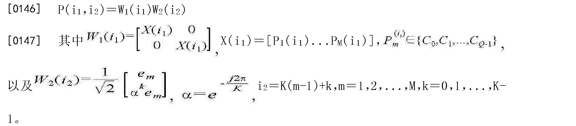 Figure CN105612780AD00143