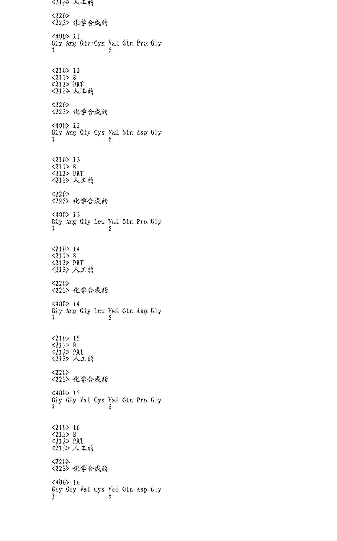 Figure CN103301070AD00251