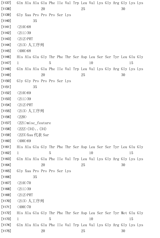 Figure CN101987868BD00451