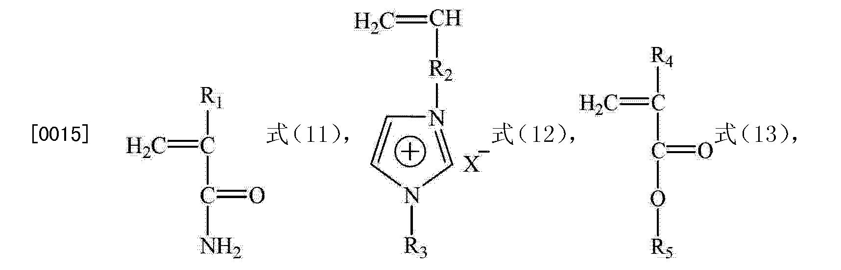 Figure CN103570865AD00071