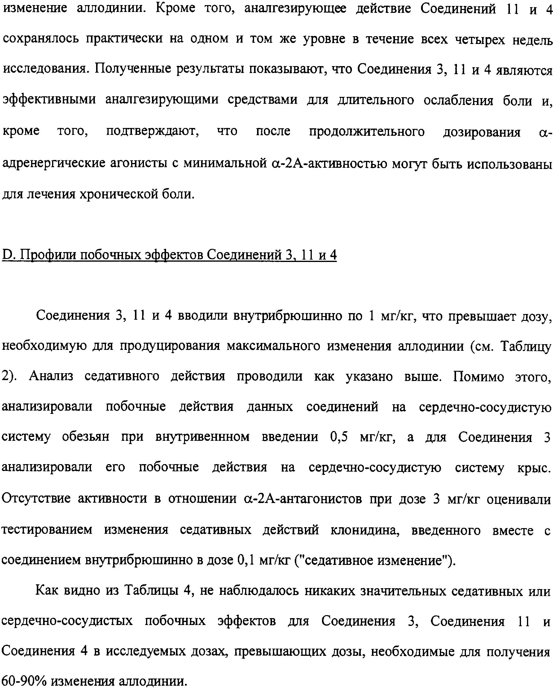 Figure 00000088