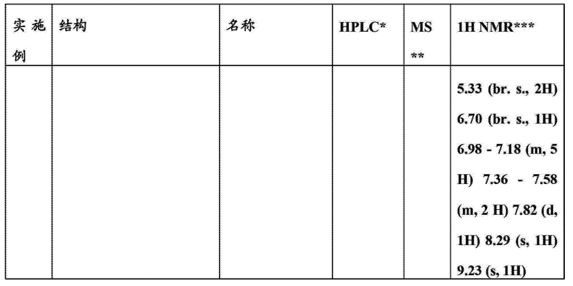 Figure CN102947275AD00751