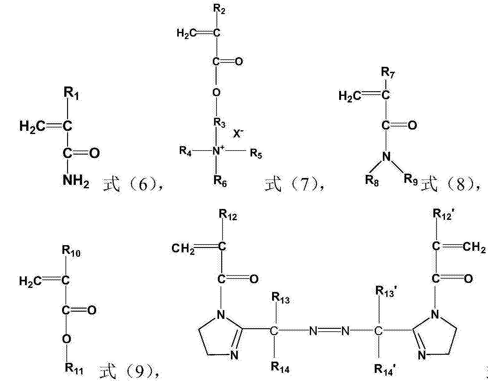 Figure CN104250338BC00041