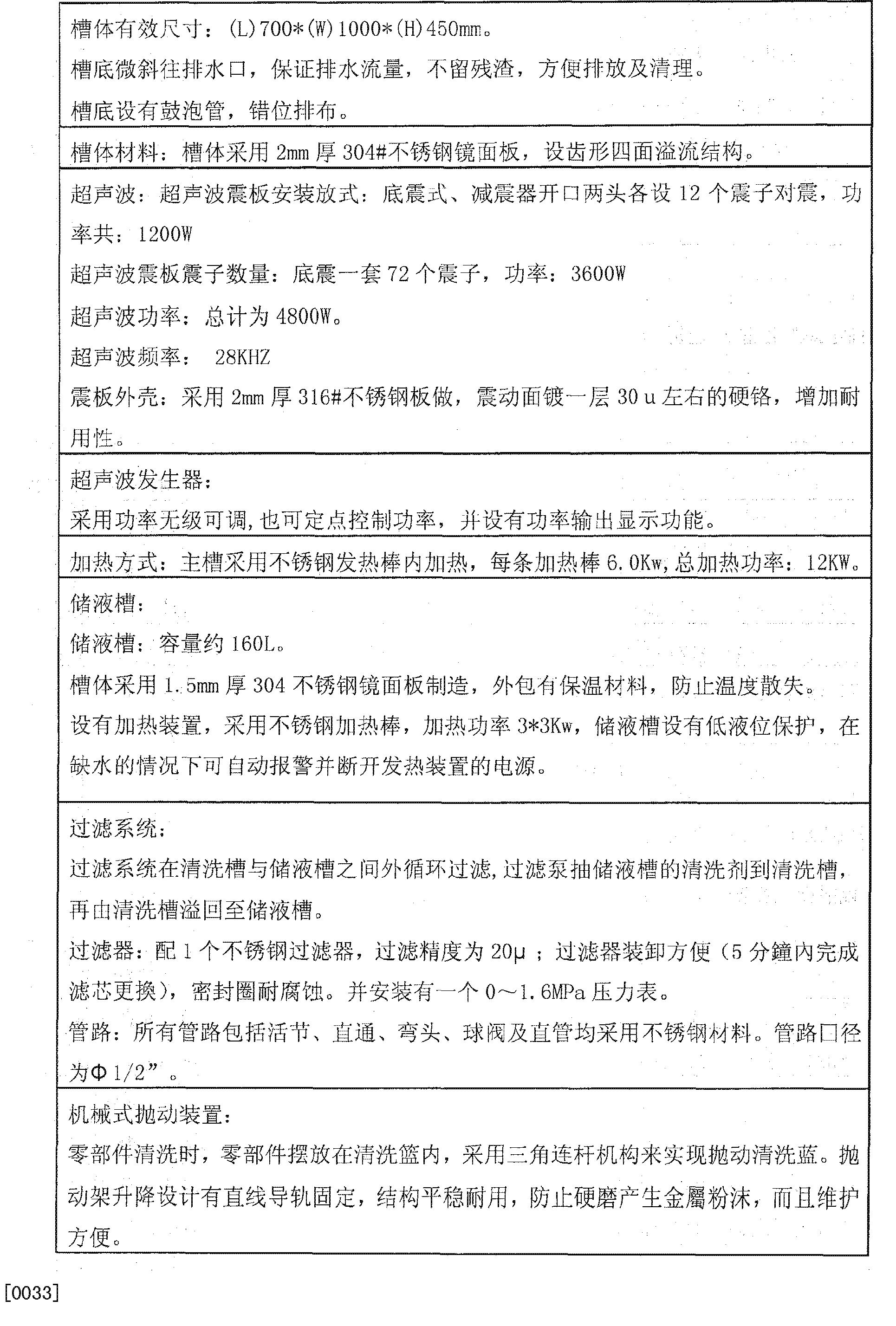 Figure CN204035120UD00061