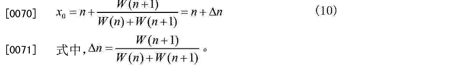 Figure CN102879354BD00095