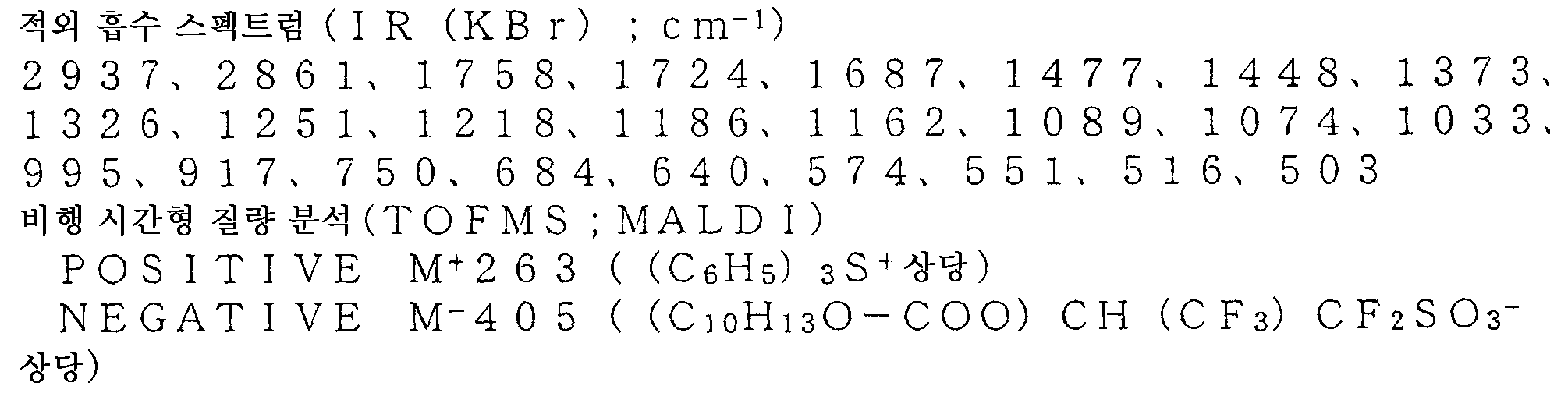 Figure 112007069554471-pat00044