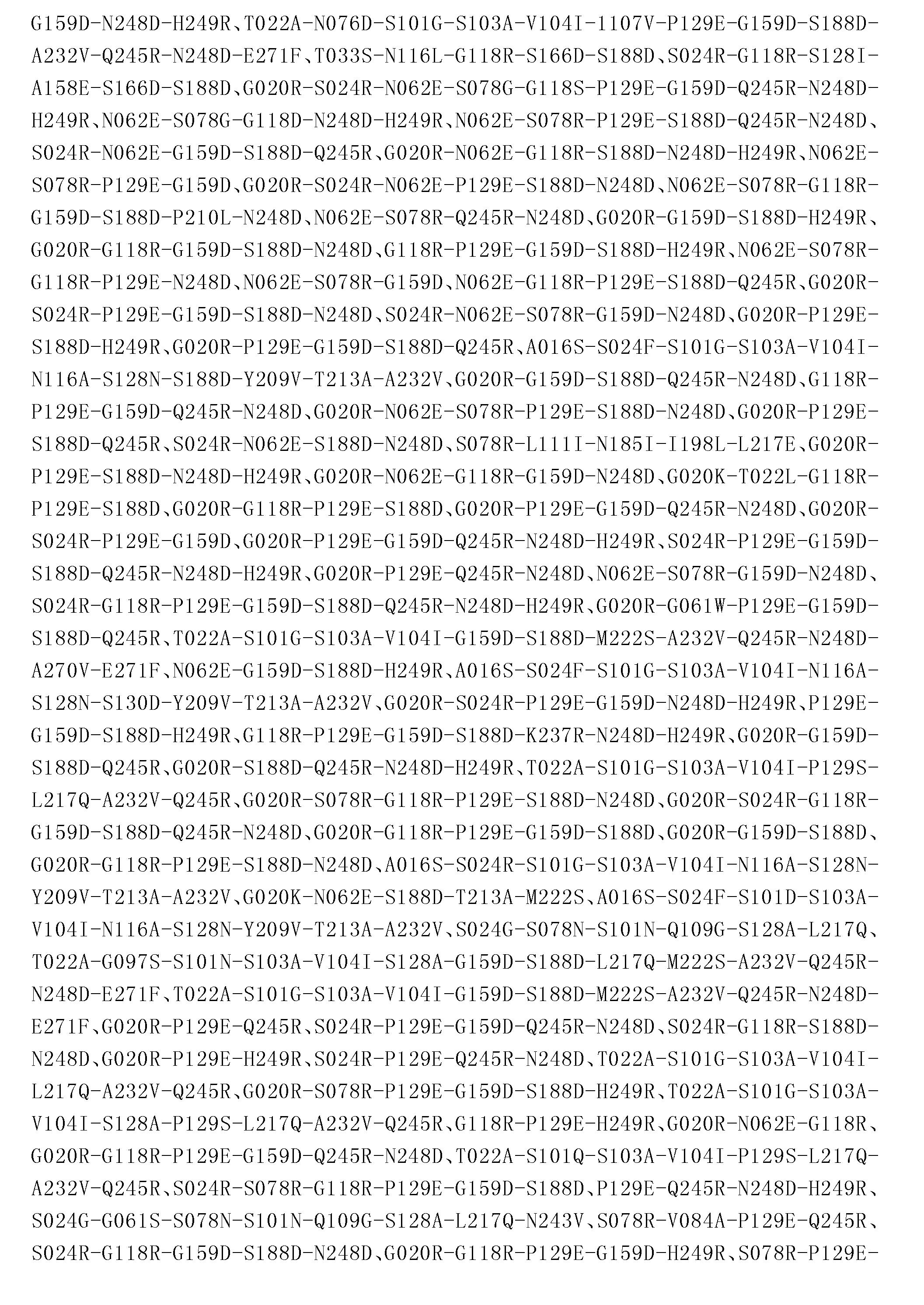 Figure CN103764823BD00531