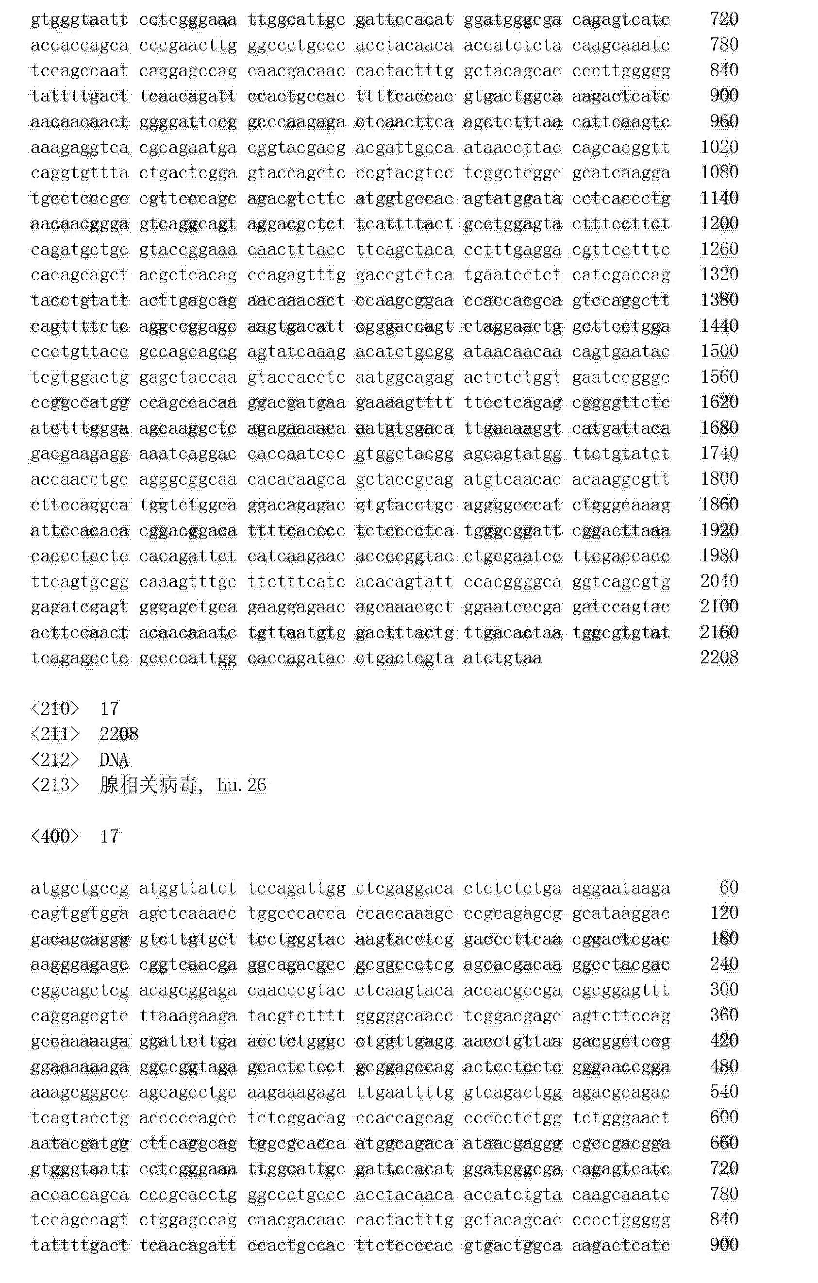 Figure CN102994549AD00591