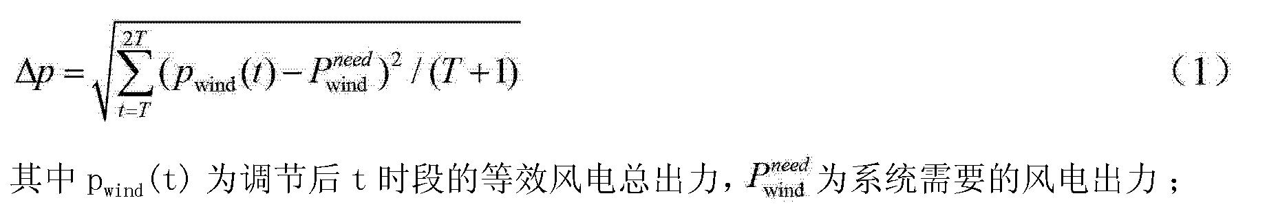 Figure CN102437645BC00034