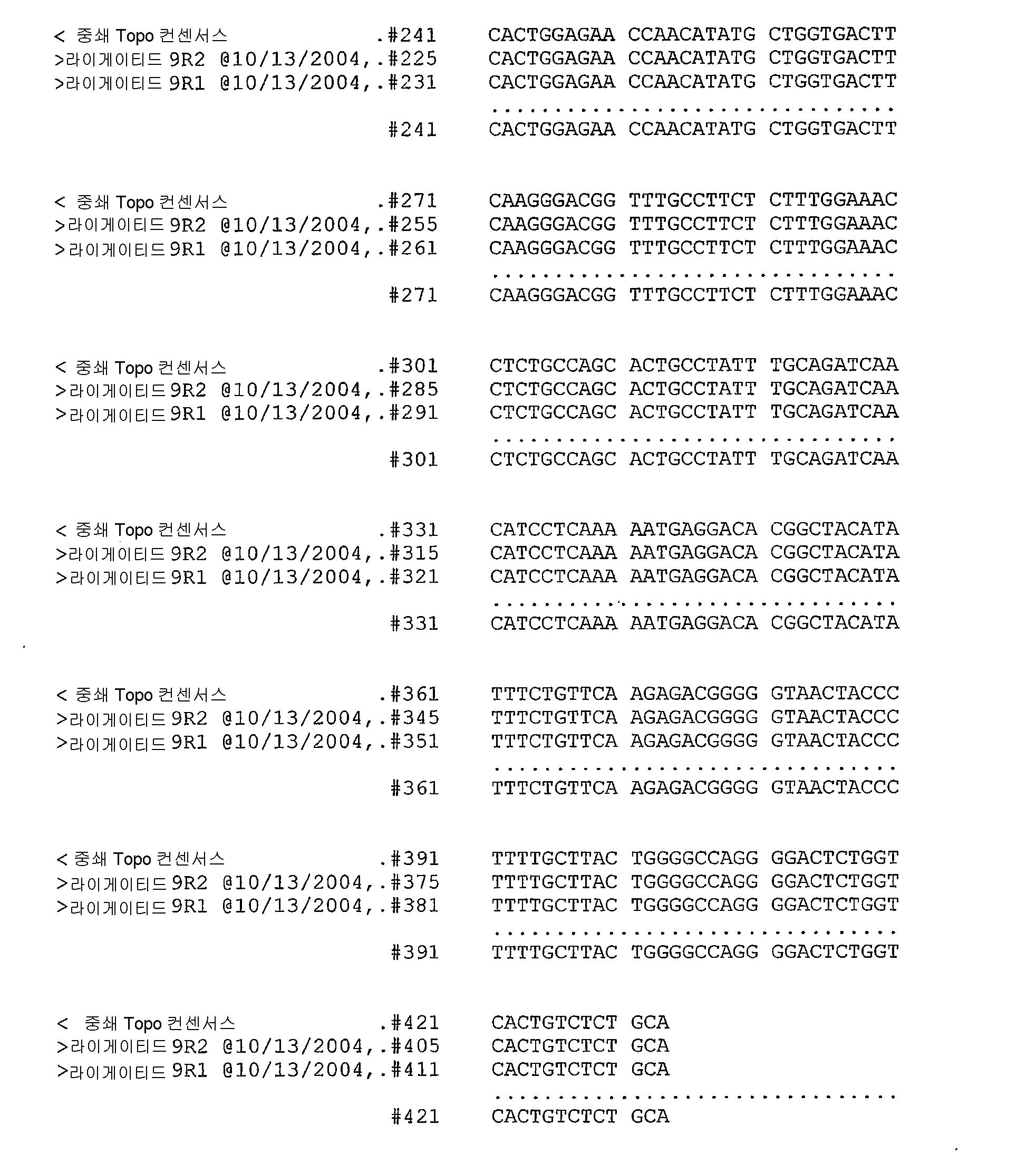Figure 112007000927728-pct00006