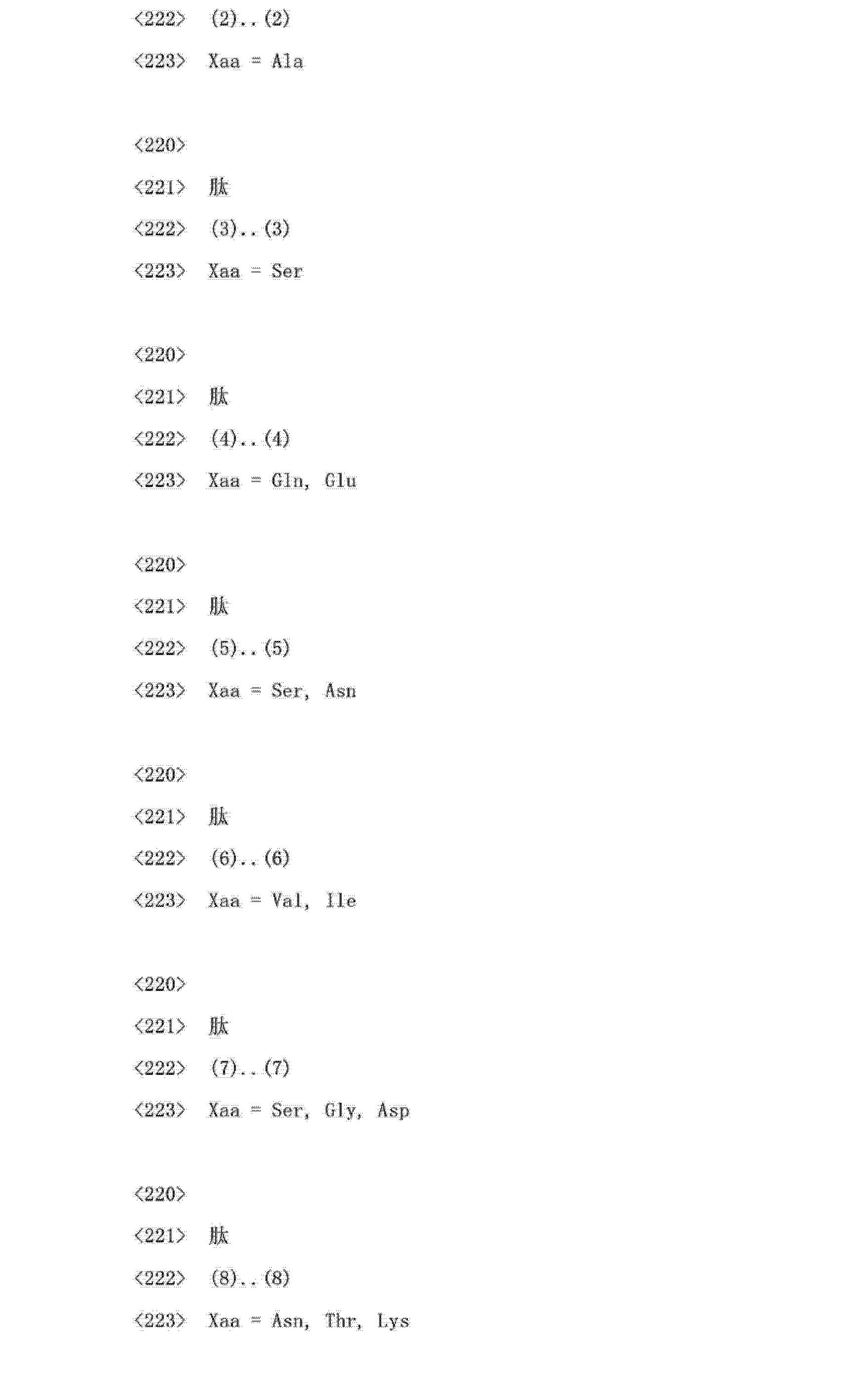 Figure CN103145838AD01651