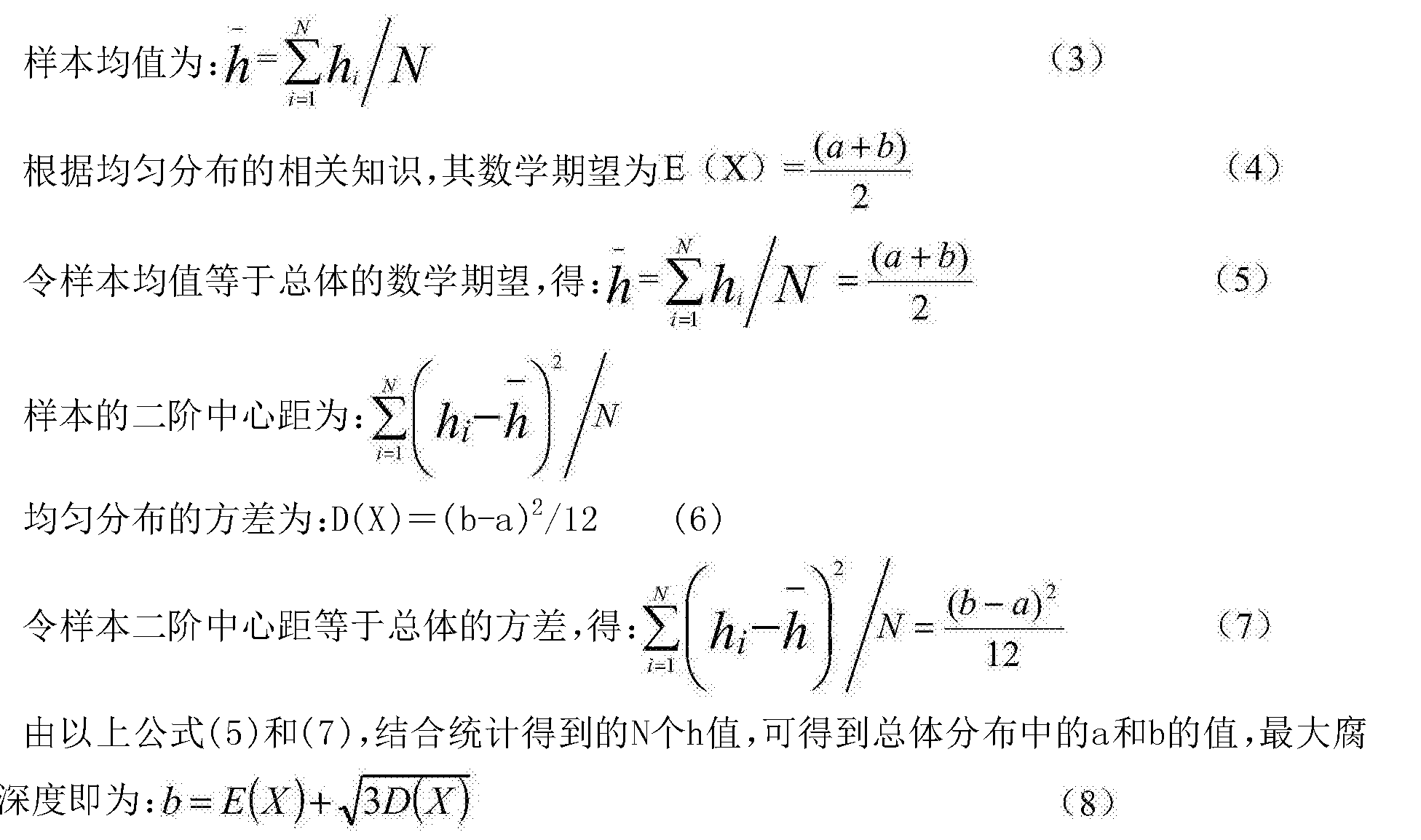 Figure CN104142292BC00031