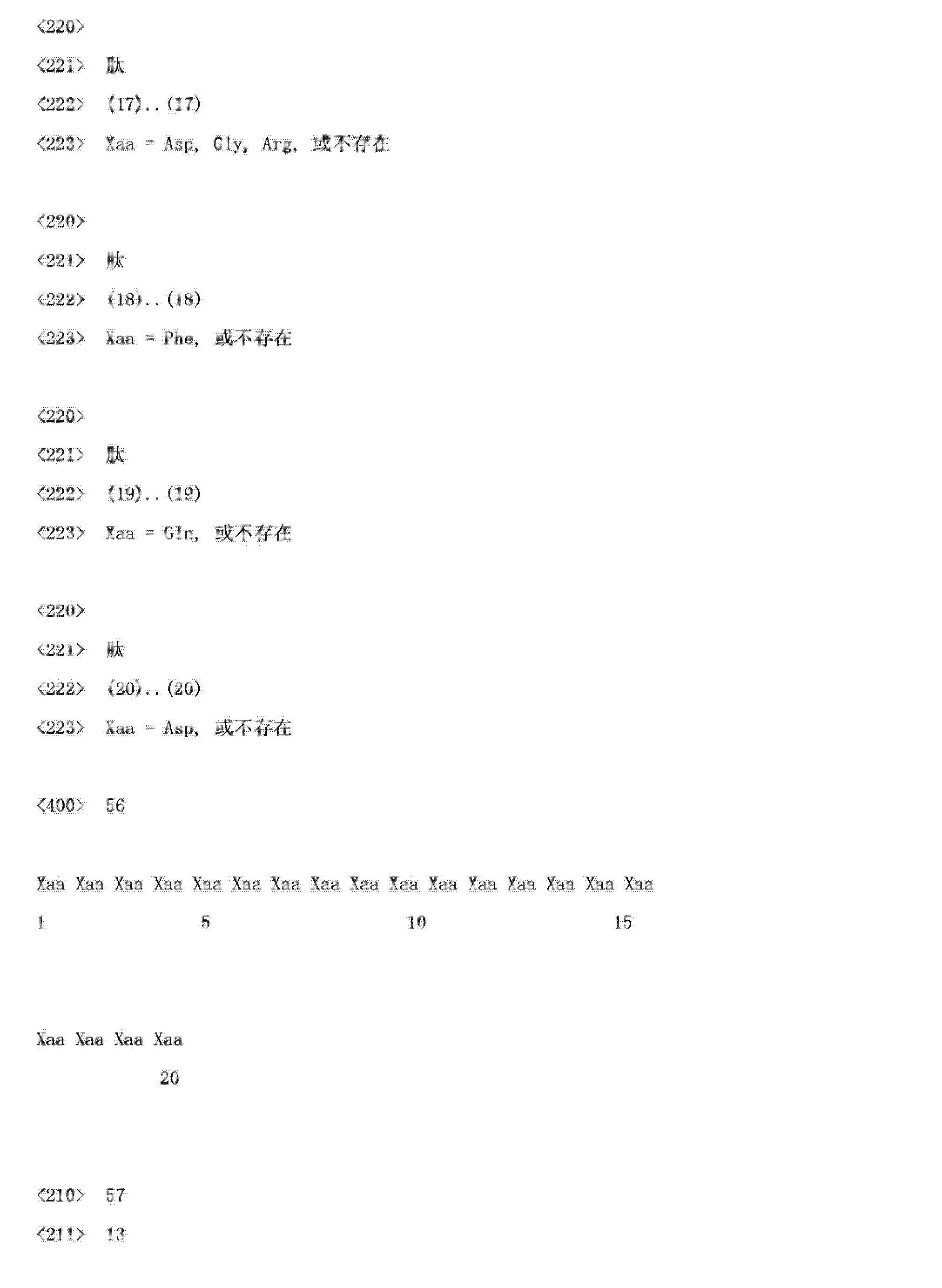 Figure CN103145838AD01611