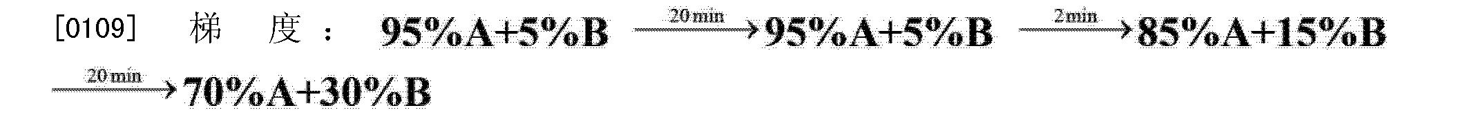 Figure CN102875663BD00082
