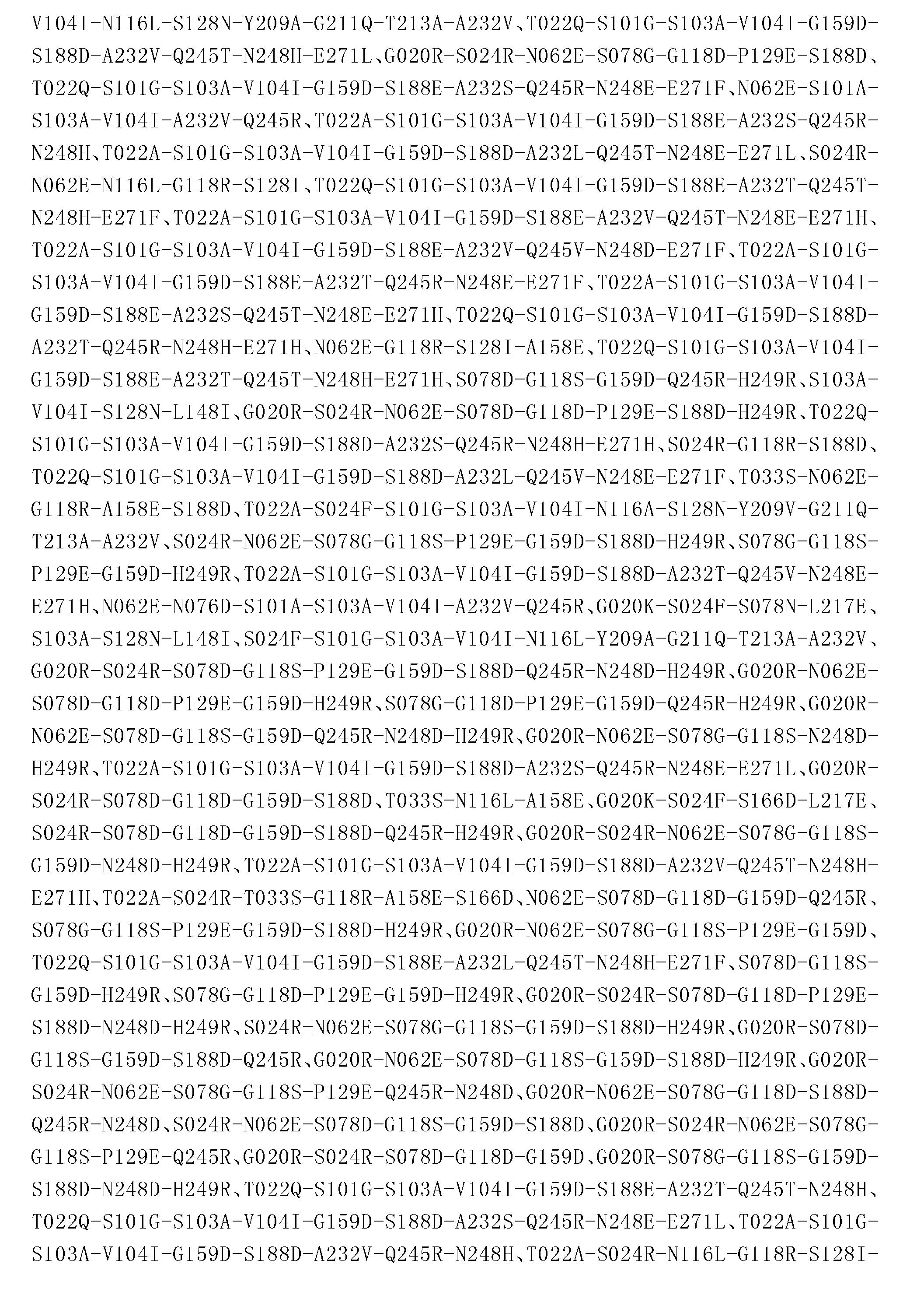 Figure CN103764823BD00391