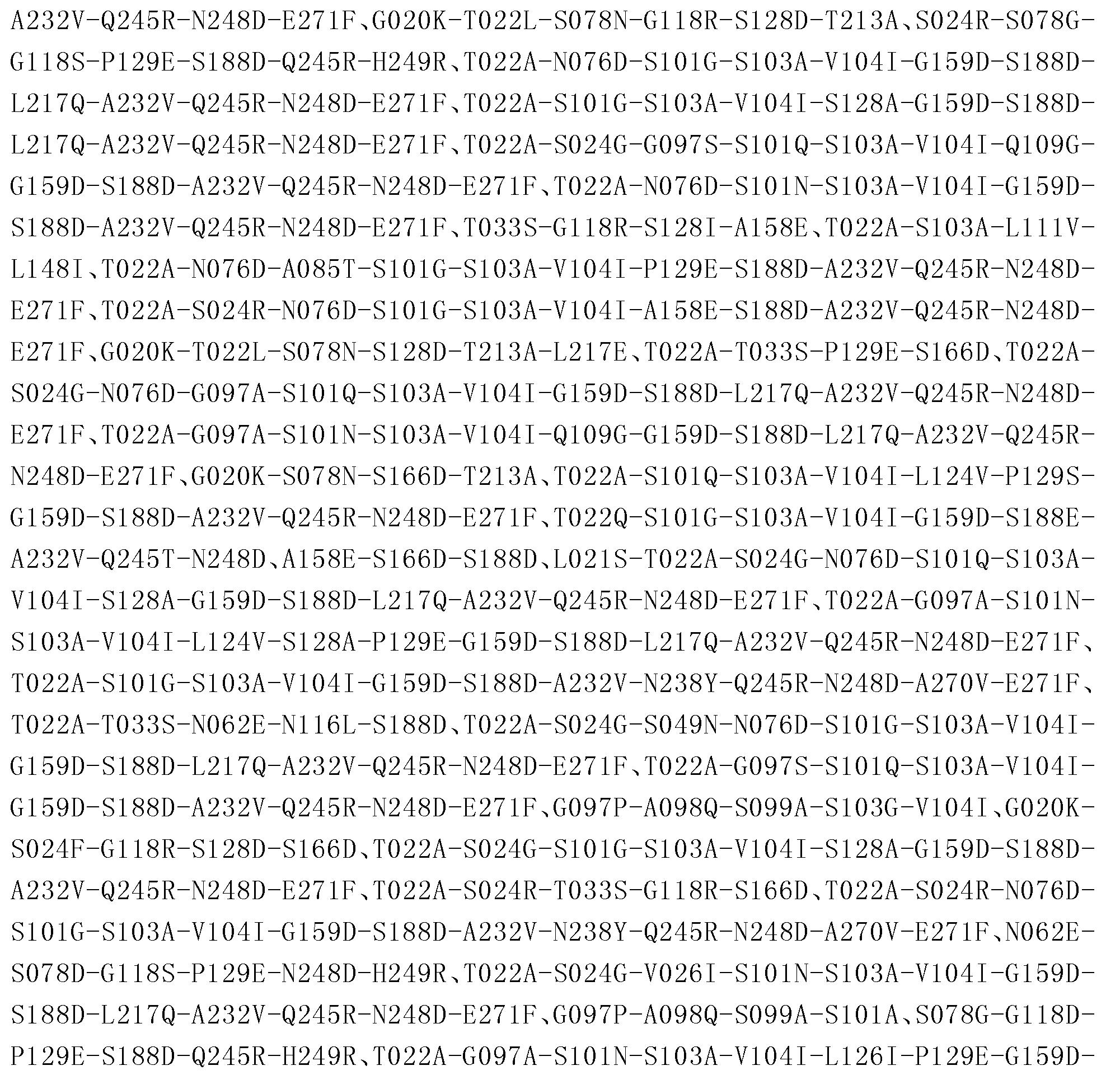 Figure CN103764823BD00732