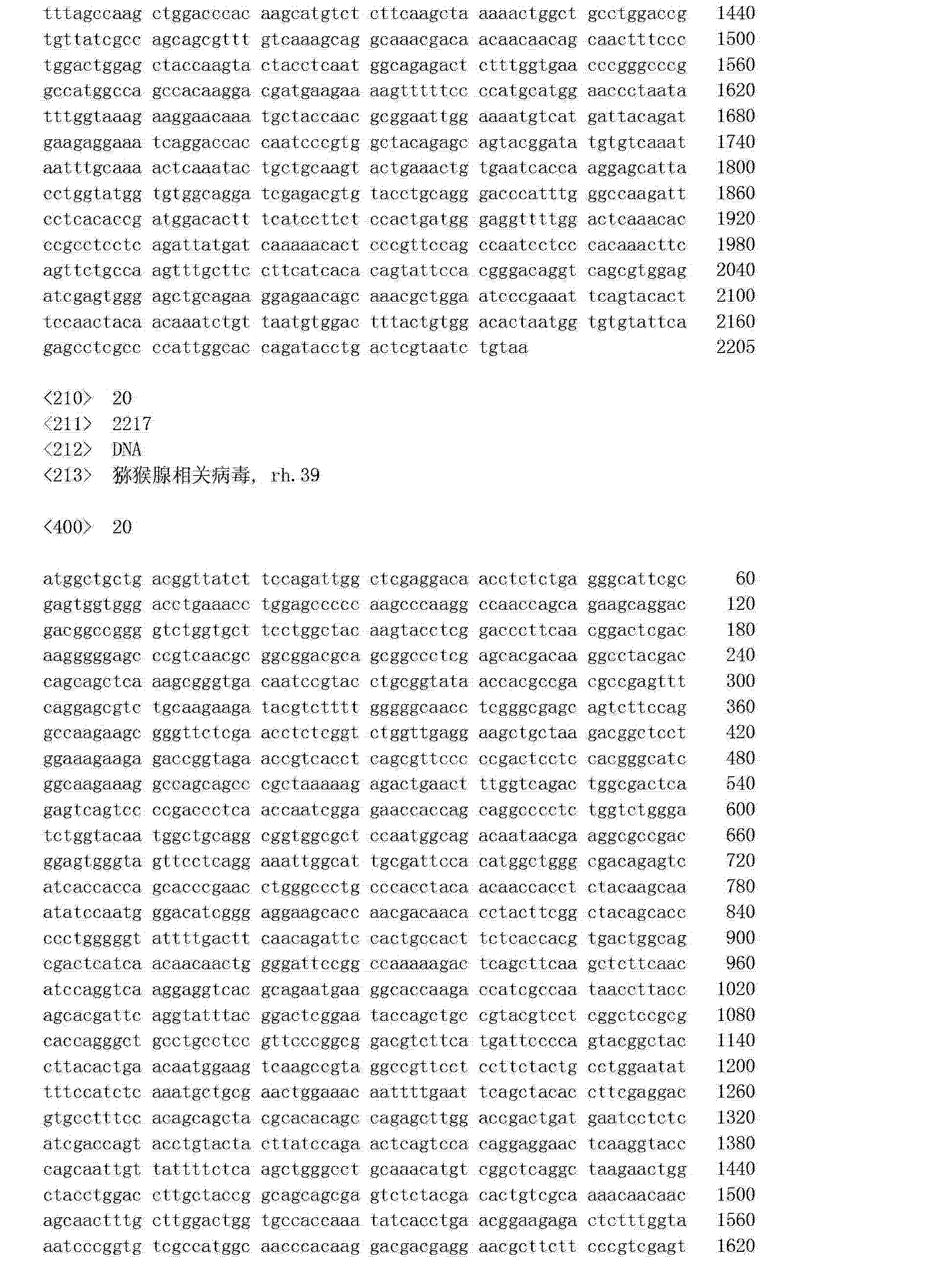Figure CN102994549AD00621