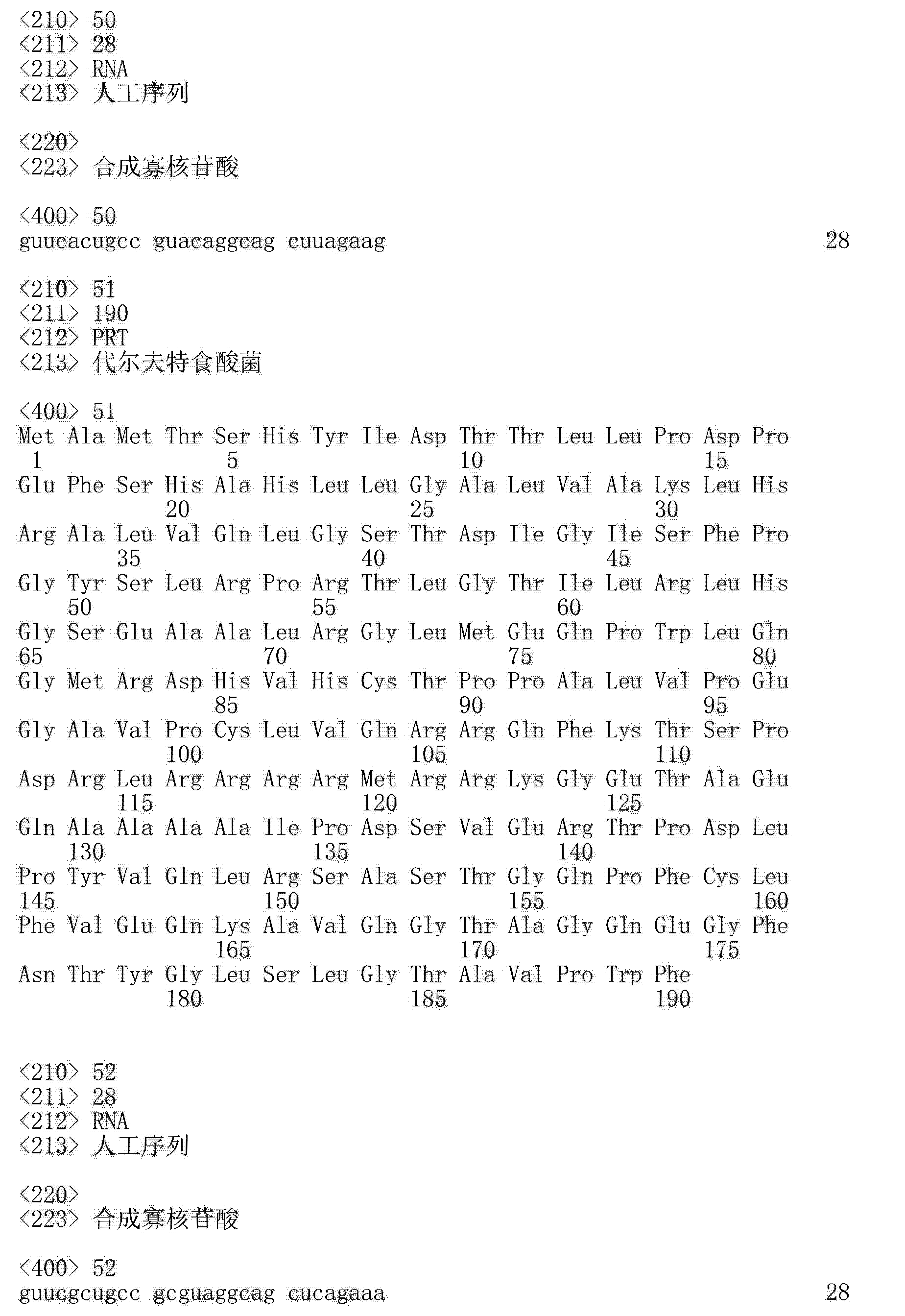 Figure CN103038338AD00601