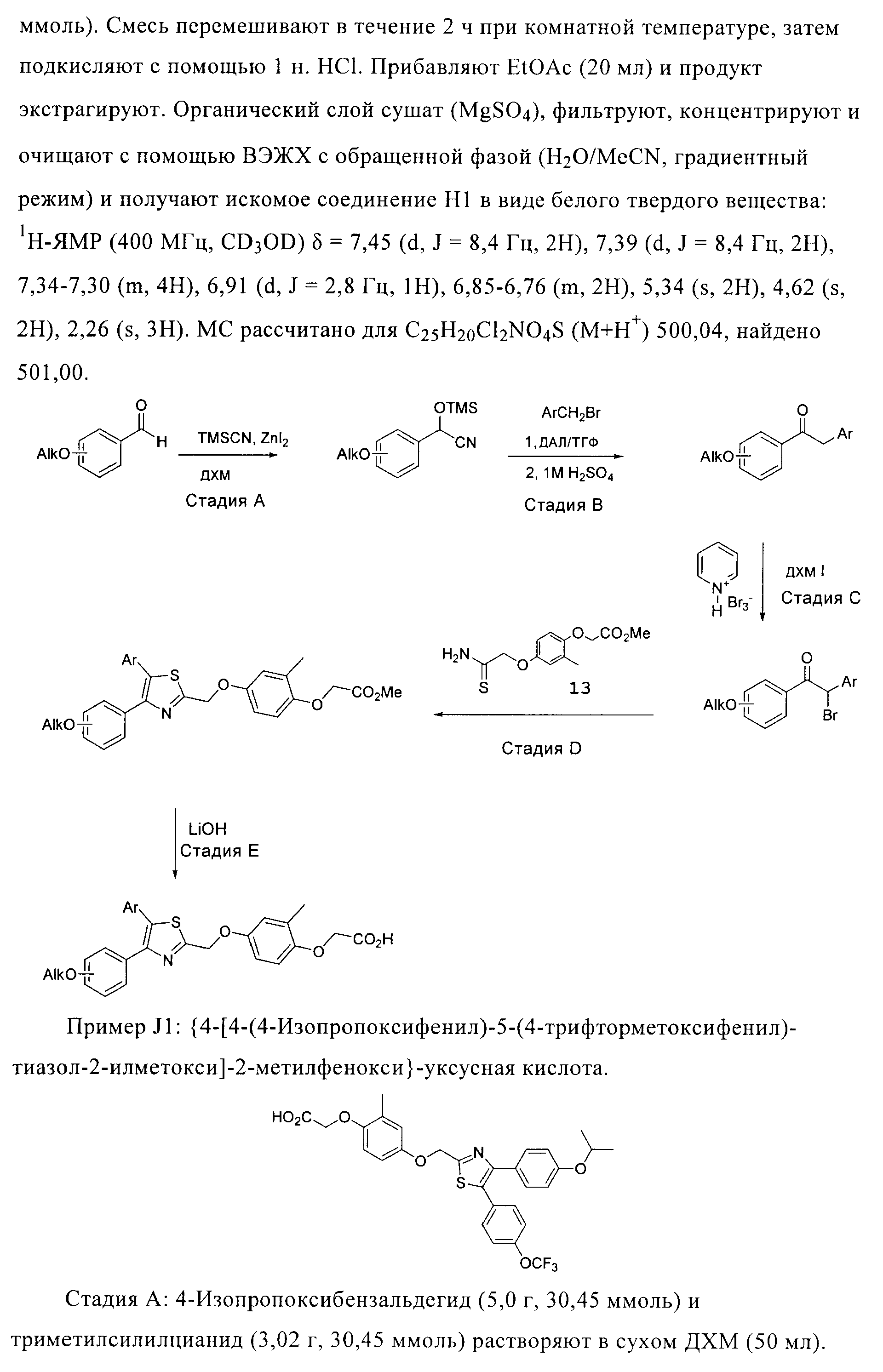 Figure 00000080