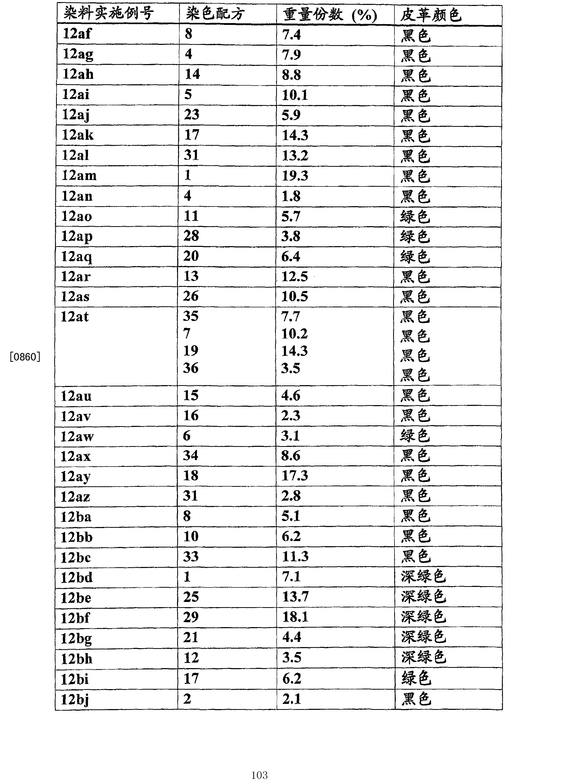 Figure CN101891967BD01031