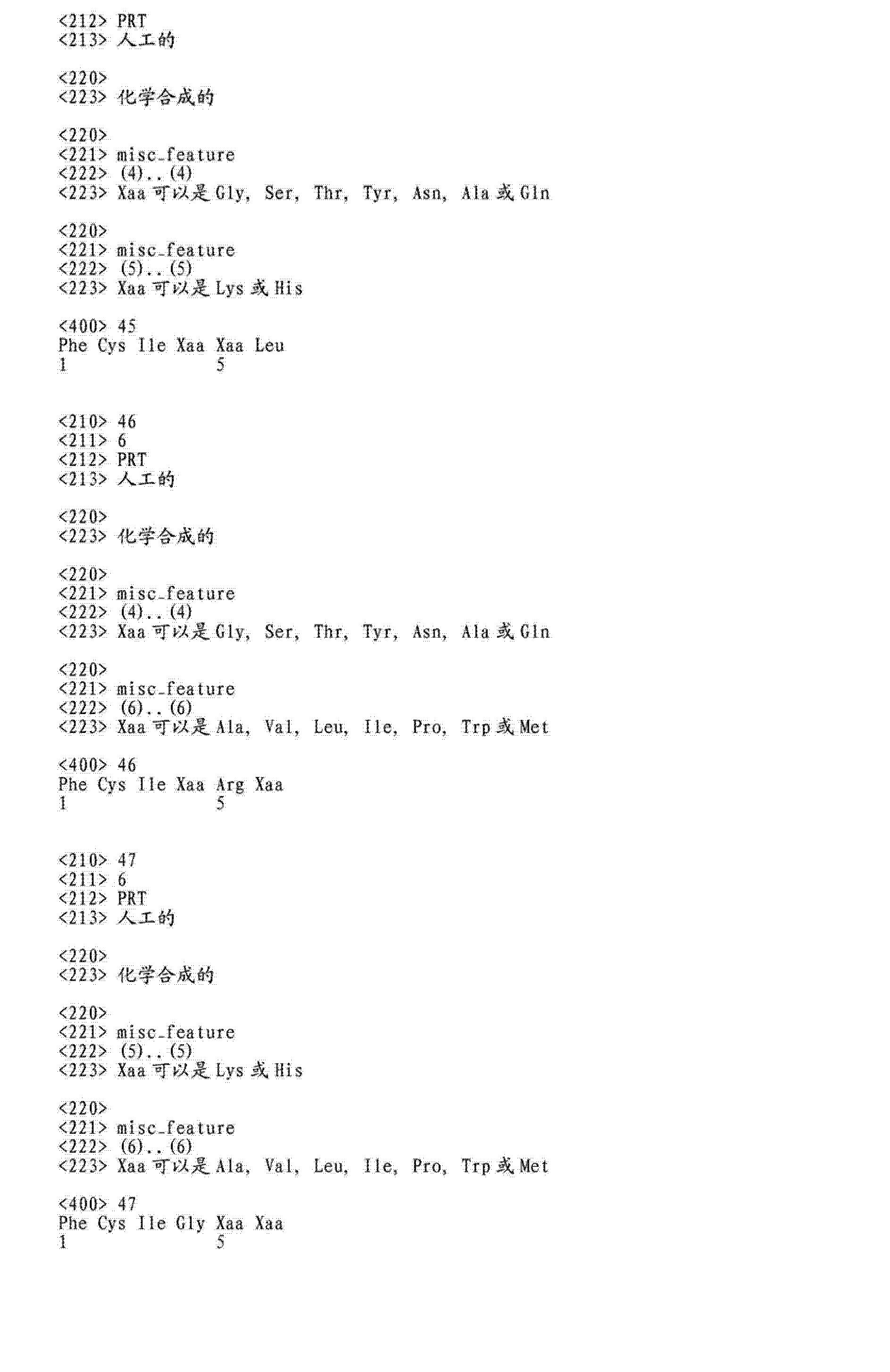 Figure CN103301070AD00331